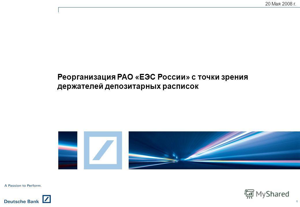 1 Реорганизация РАО «ЕЭС России» с точки зрения держателей депозитарных расписок 20 Мая 2008 г.