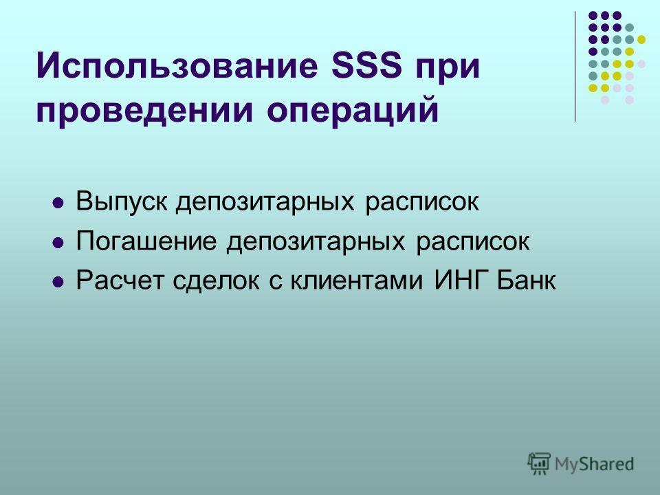 Использование SSS при проведении операций Выпуск депозитарных расписок Погашение депозитарных расписок Расчет сделок с клиентами ИНГ Банк