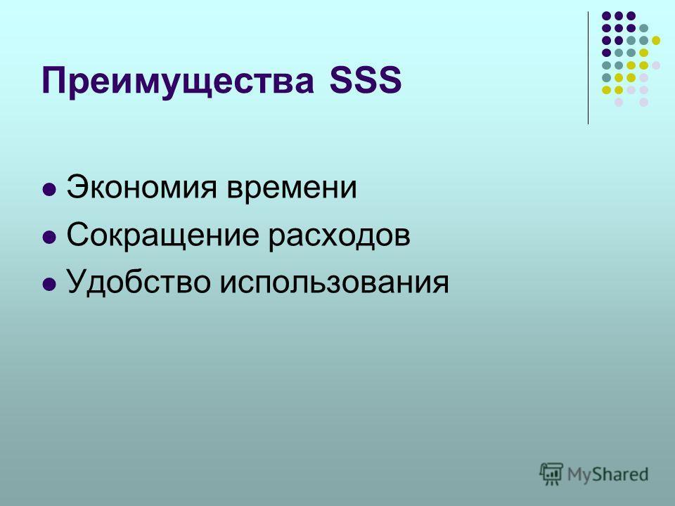 Преимущества SSS Экономия времени Сокращение расходов Удобство использования