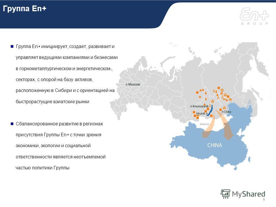 Промышленная группа En+: проекты развития и сотрудничество с АТР VII Байкальский международный экономический форум Сентябрь 2011 г.