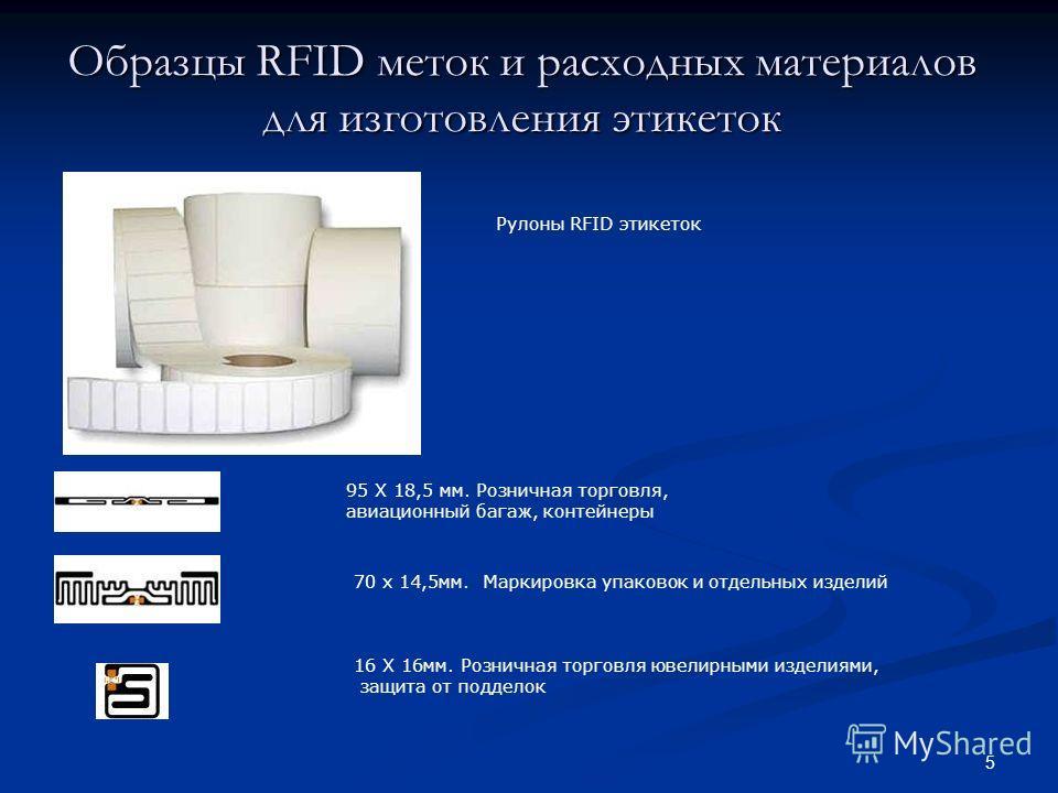 5 Образцы RFID меток и расходных материалов для изготовления этикеток 95 Х 18,5 мм. Розничная торговля, авиационный багаж, контейнеры 70 х 14,5мм. Маркировка упаковок и отдельных изделий 16 Х 16мм. Розничная торговля ювелирными изделиями, защита от п