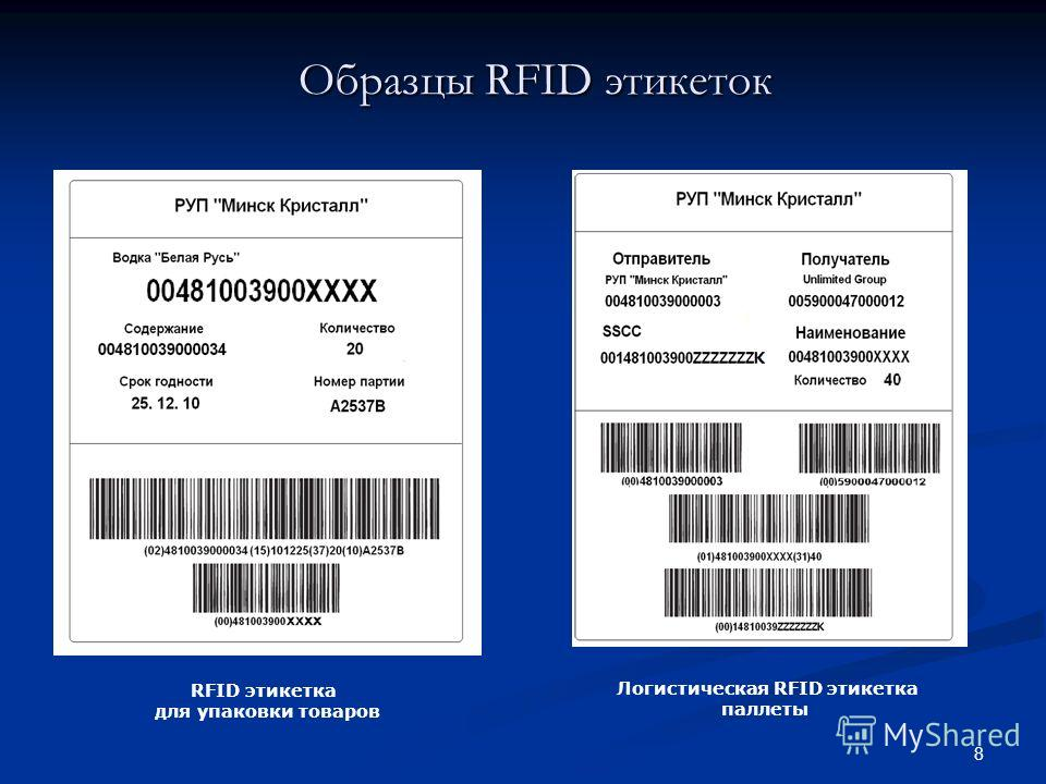 8 Образцы RFID этикеток RFID этикетка для упаковки товаров Логистическая RFID этикетка паллеты