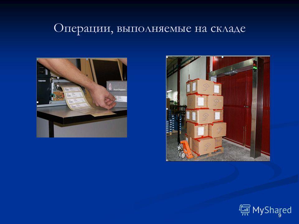 9 Операции, выполняемые на складе