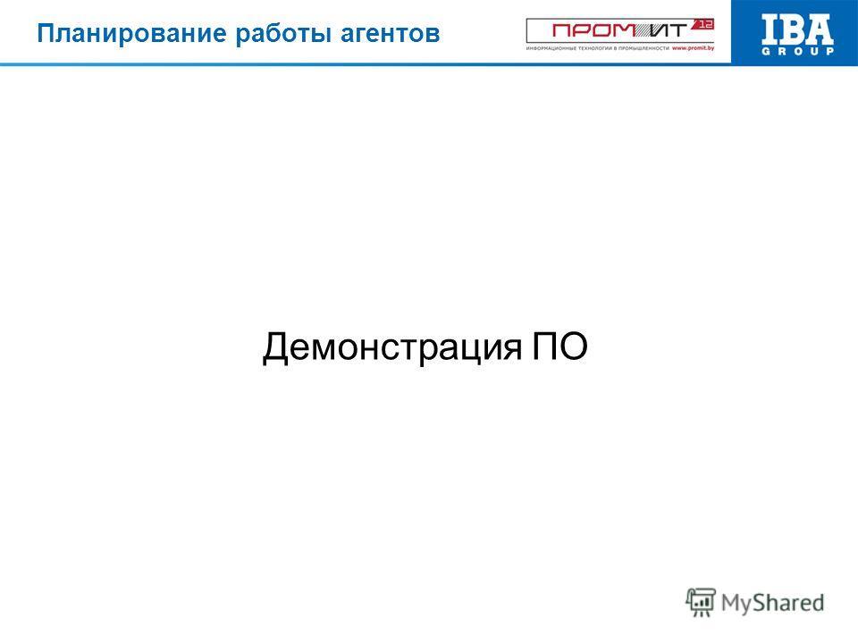 Планирование работы агентов Демонстрация ПО
