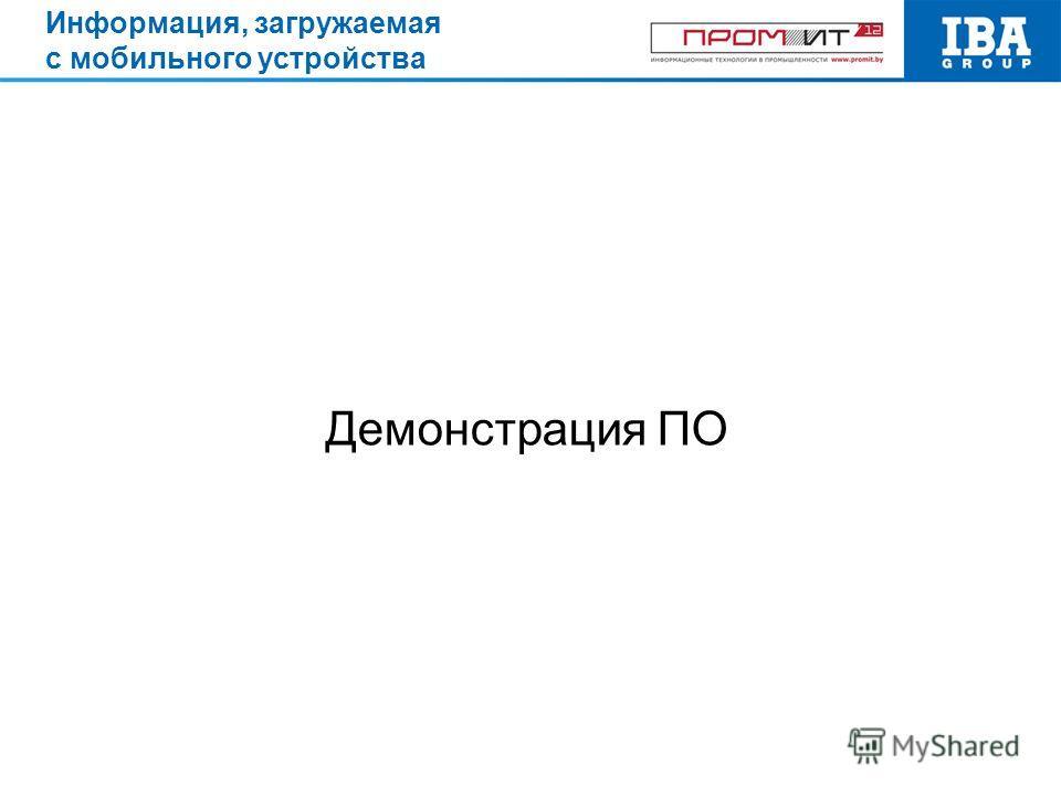 Демонстрация ПО