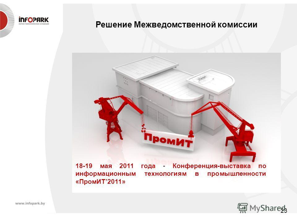 23 18-19 мая 2011 года - Конференция-выставка по информационным технологиям в промышленности «ПромИТ2011» Решение Межведомственной комиссии