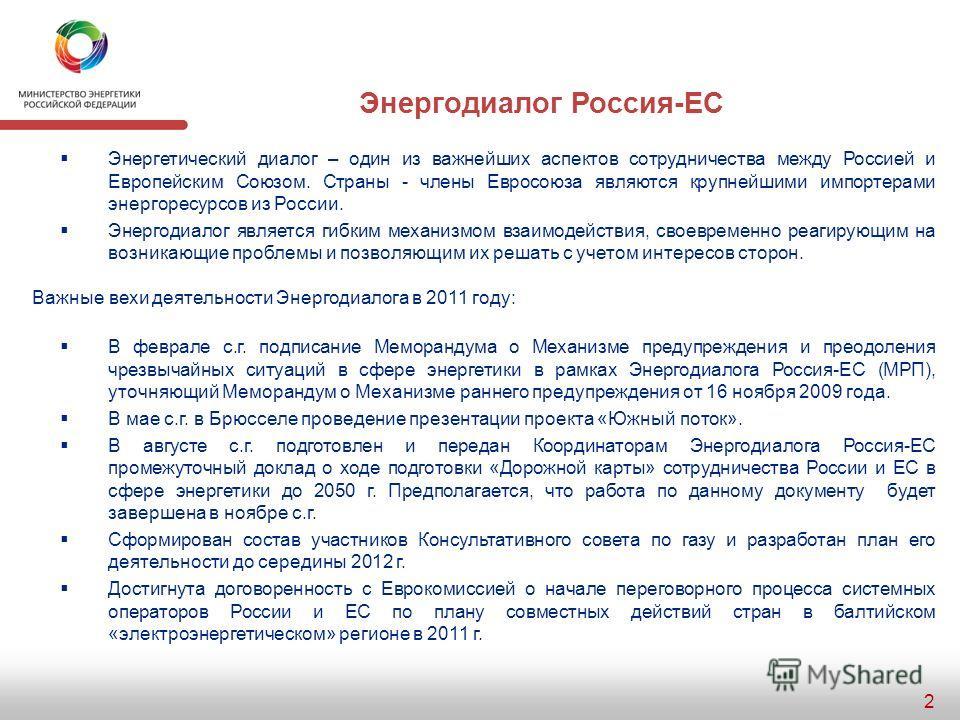 Цель и задачи государственной внешней энергетической политики Цель: максимально эффективное использование энергетического потенциала России для полноценной интеграции в мировой энергетический рынок, укрепления позиций на нем и получения наибольшей вы