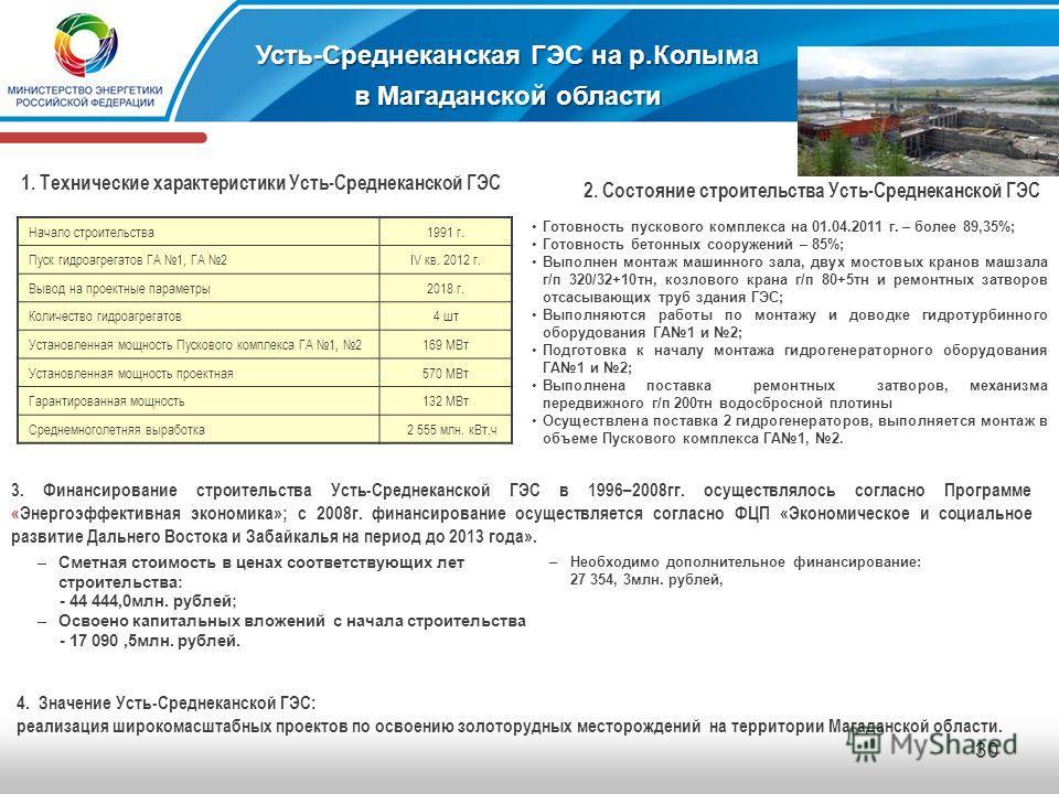 29 Строительство 5-го энергоблока на Южно-Сахалинской ТЭЦ-1 Год ввода 2012 г. Цели проекта: Покрытие дефицита мощности в Сахалинской энергосистеме и обеспечение горячего резерва в энергосистеме в максимум нагрузки. Повышение надежности электроснабжен