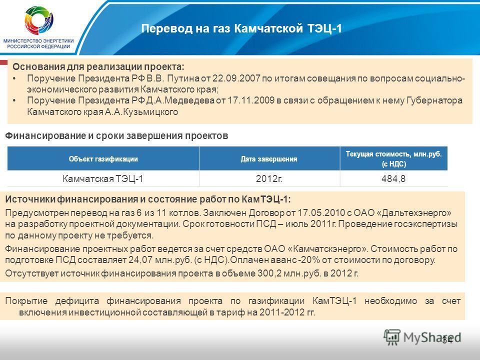 33 Перевод на газ Владивостокских ТЭЦ-2, ТЭЦ-1 и ТЦ «Северная» Объекты газификации: 1. Владивостокская ТЭЦ-1 (в том числе МГТЭС); 2. Владивостокская ТЭЦ-2; 3. ТЦ «Северная». Основные цели проекта: Повышение эффективности функционирования Владивостокс