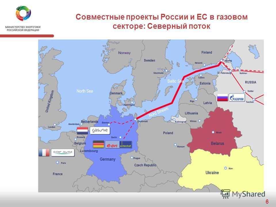 Основные направления экспорта российского газа Фокус России быстрорастущий рынок АТР зрелый рынок Европы 5