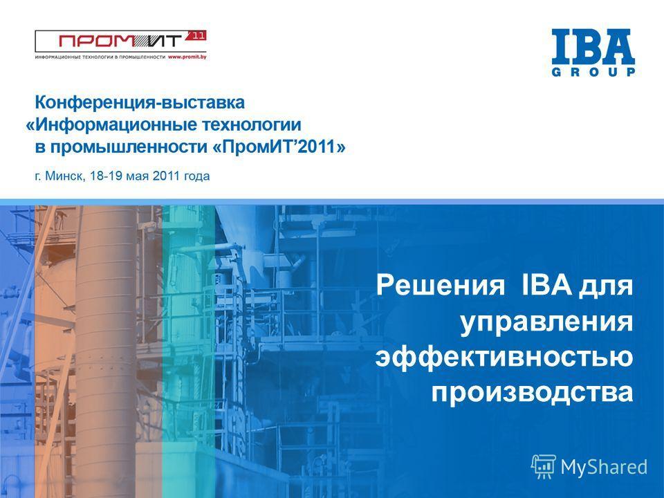 Решения IBA для управления эффективностью производства