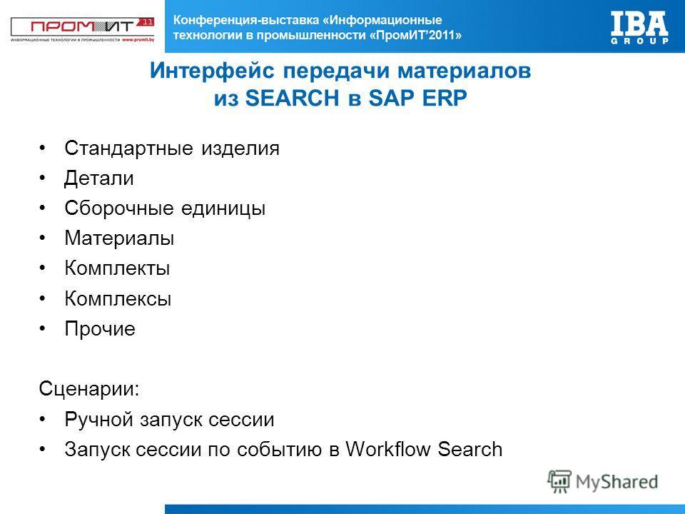 Интерфейс передачи материалов из SEARCH в SAP ERP Стандартные изделия Детали Сборочные единицы Материалы Комплекты Комплексы Прочие Cценарии: Ручной запуск сессии Запуск сессии по событию в Workflow Search