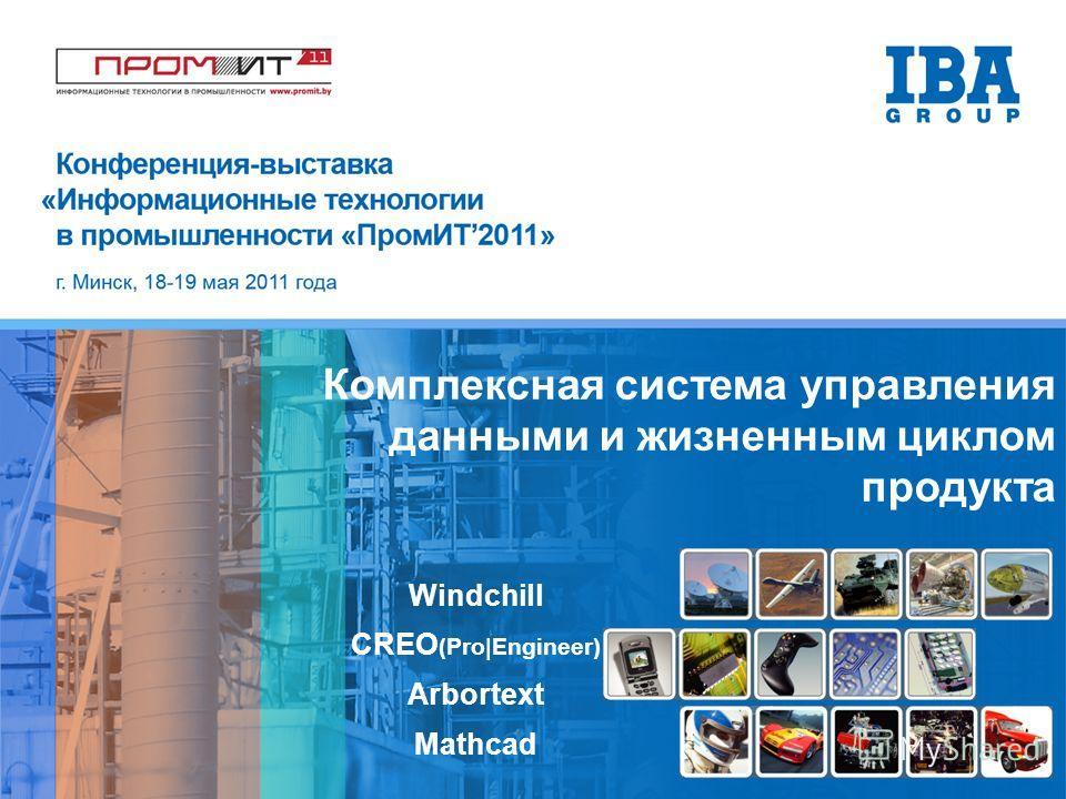 Комплексная система управления данными и жизненным циклом продукта Windchill CREO (Pro|Engineer) Arbortext Mathcad