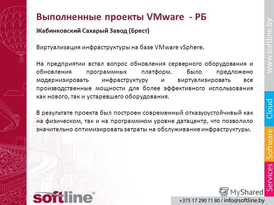 Выполненные проекты VMware - РБ Жабинковский Сахарый Завод (Брест) Виртуализация инфраструктуры на базе VMware vSphere. На предприятии встал вопрос обновления серверного оборудования и обновления программных платформ. Было предложено модернизировать