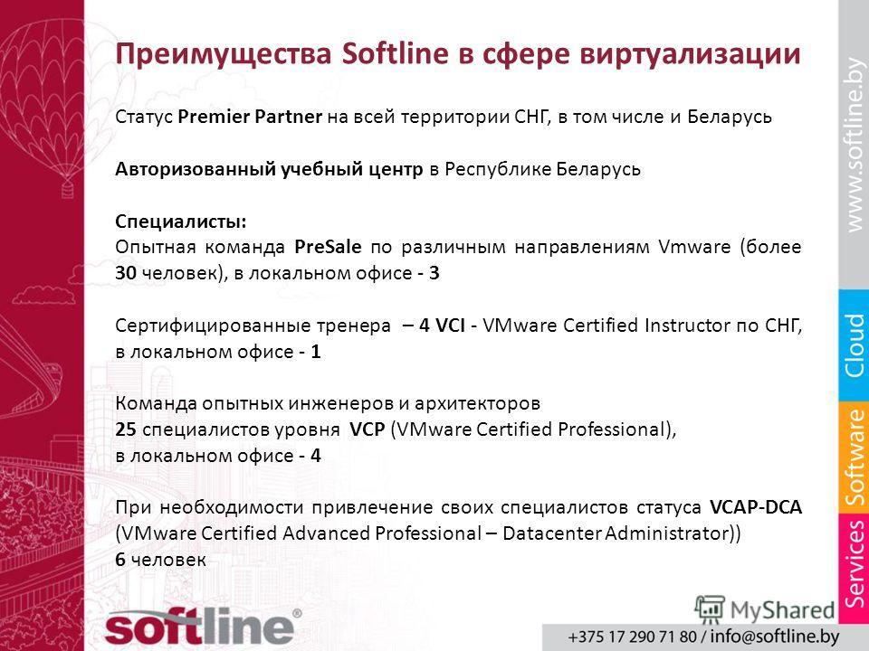 Преимущества Softline в сфере виртуализации Статус Premier Partner на всей территории СНГ, в том числе и Беларусь Авторизованный учебный центр в Республике Беларусь Специалисты: Опытная команда PreSale по различным направлениям Vmware (более 30 челов