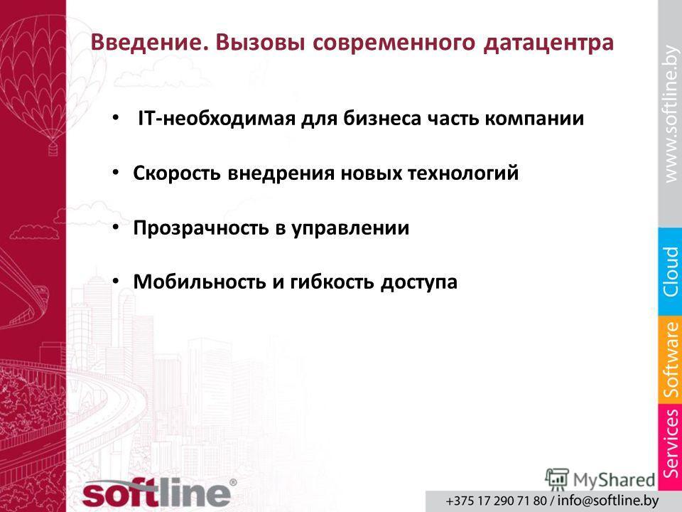 Введение. Вызовы современного датацентра IT-необходимая для бизнеса часть компании Скорость внедрения новых технологий Прозрачность в управлении Мобильность и гибкость доступа
