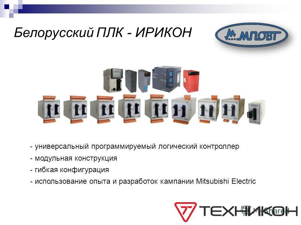 Белорусский ПЛК - ИРИКОН - универсальный программируемый логический контроллер - модульная конструкция - гибкая конфигурация - использование опыта и разработок кампании Mitsubishi Electric