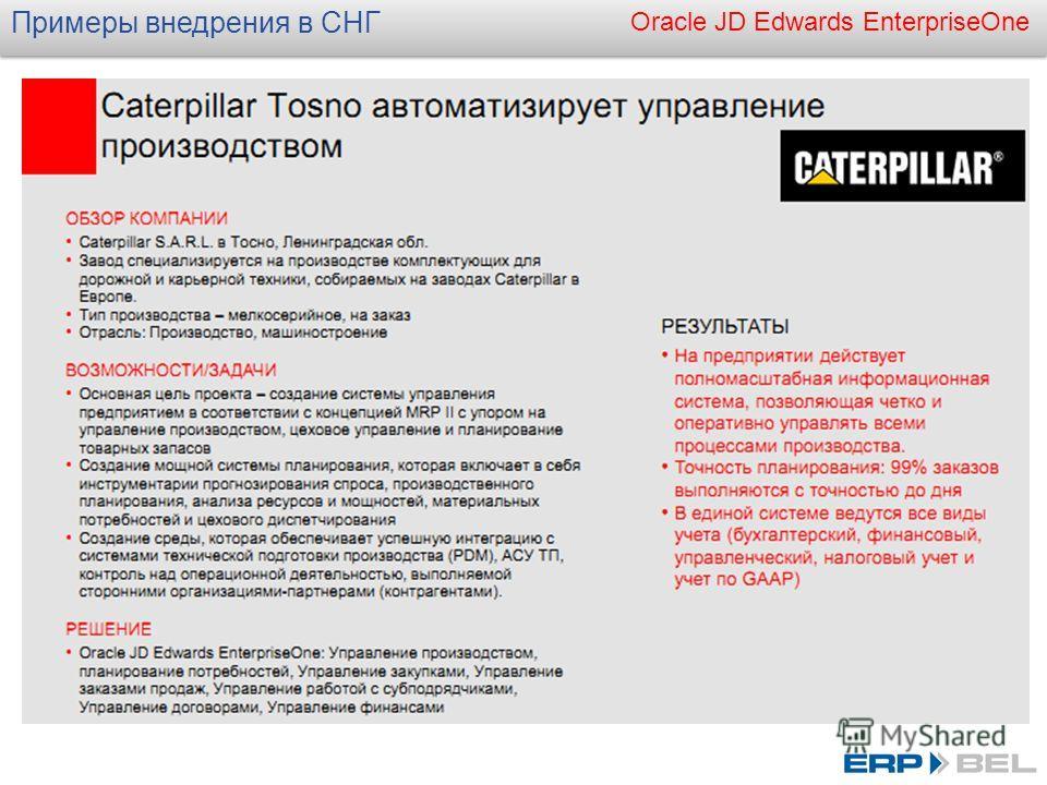 Oracle JD Edwards EnterpriseOne Примеры внедрения в СНГ
