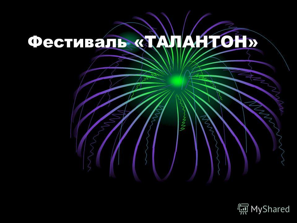 Фестиваль «ТАЛАНТОН»