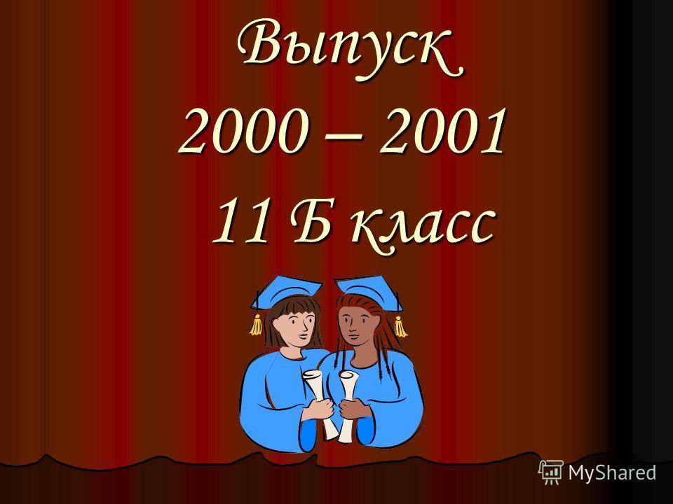 Выпуск 2000 – 2001 11 Б класс