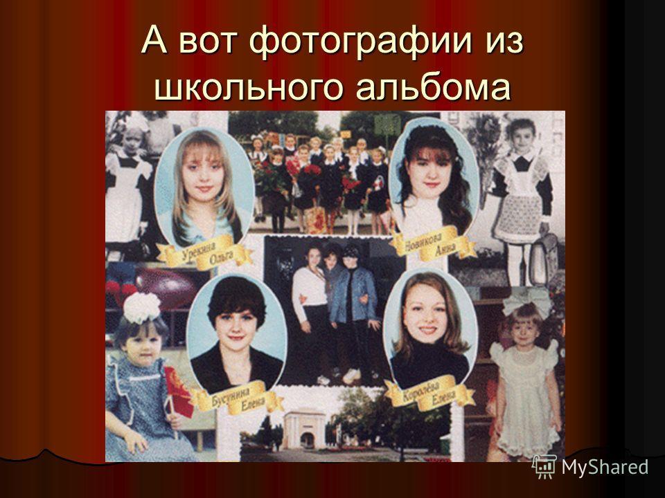 А вот фотографии из школьного альбома