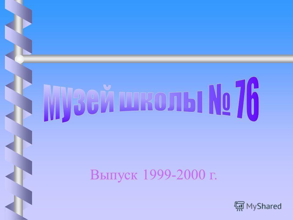Выпуск 1999-2000 г.