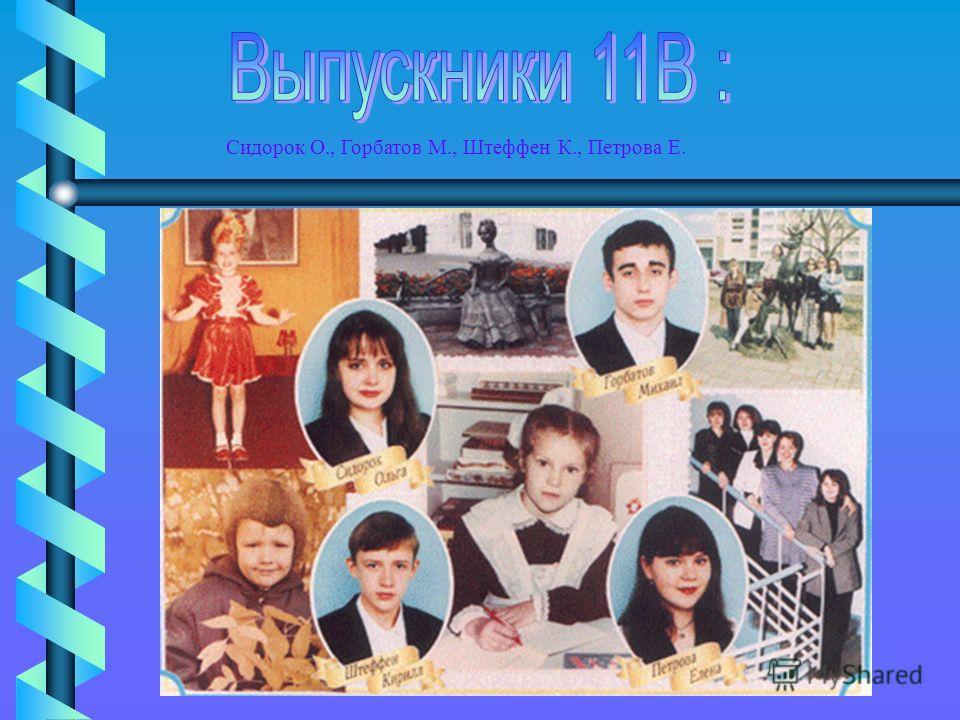 Сидорок О., Горбатов М., Штеффен К., Петрова Е.
