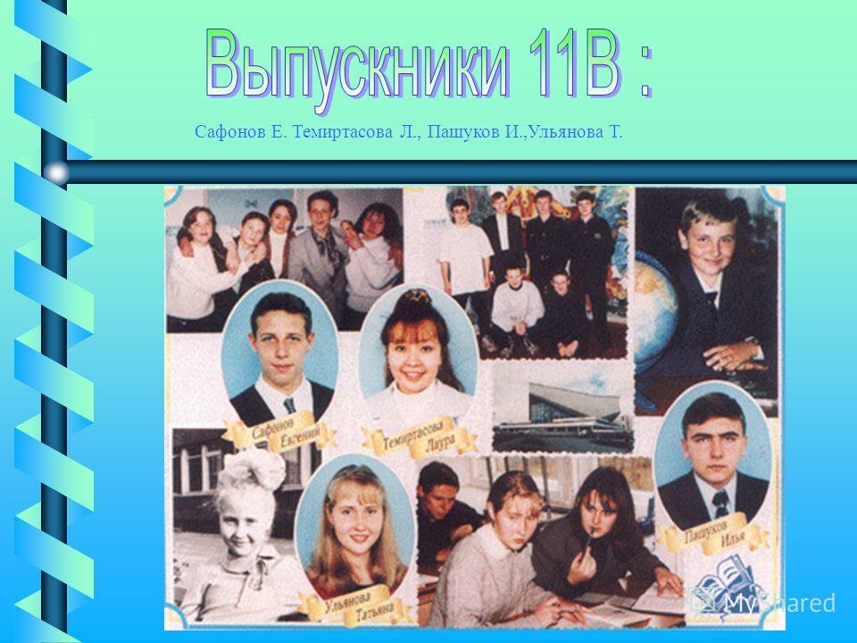 Сафонов Е. Темиртасова Л., Пашуков И.,Ульянова Т.