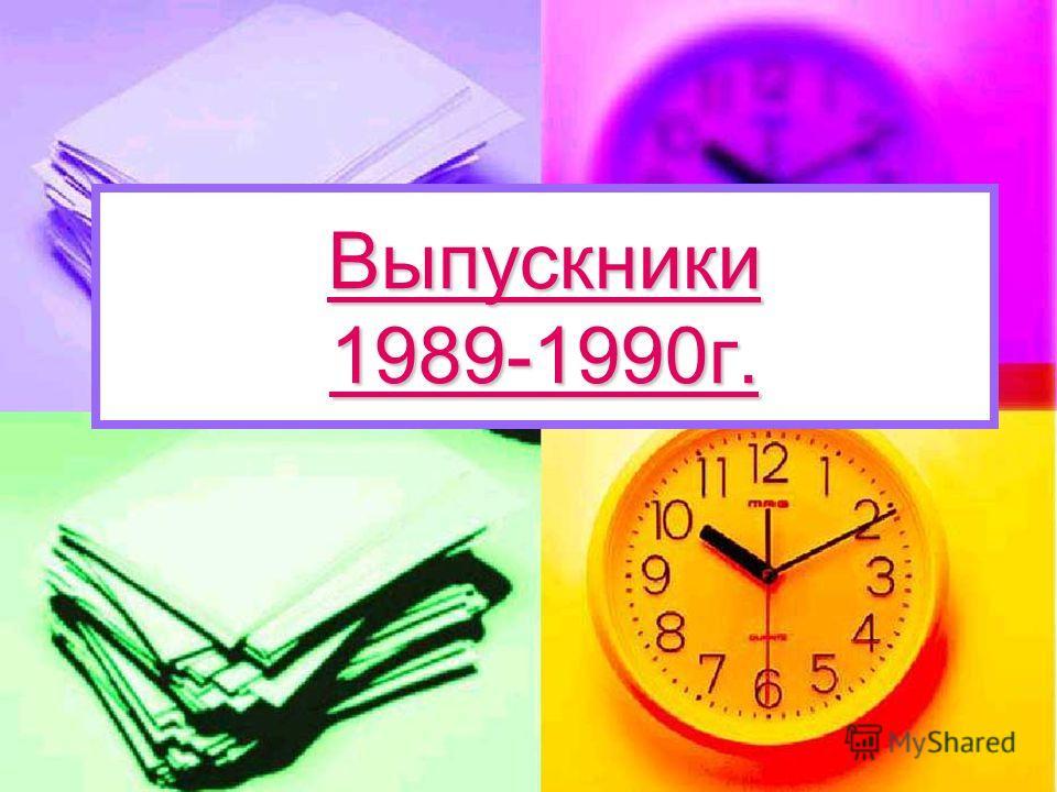 Выпускники 1989-1990г. Выпускники 1989-1990г.