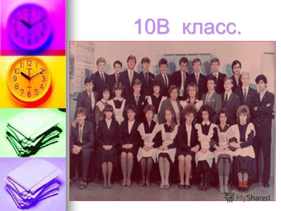 10В класс. 10В класс.