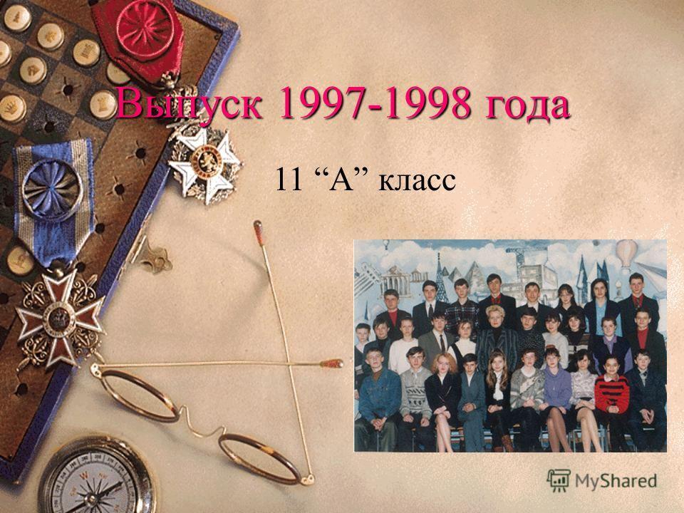 Выпуск 1997-1998 года 11 А класс