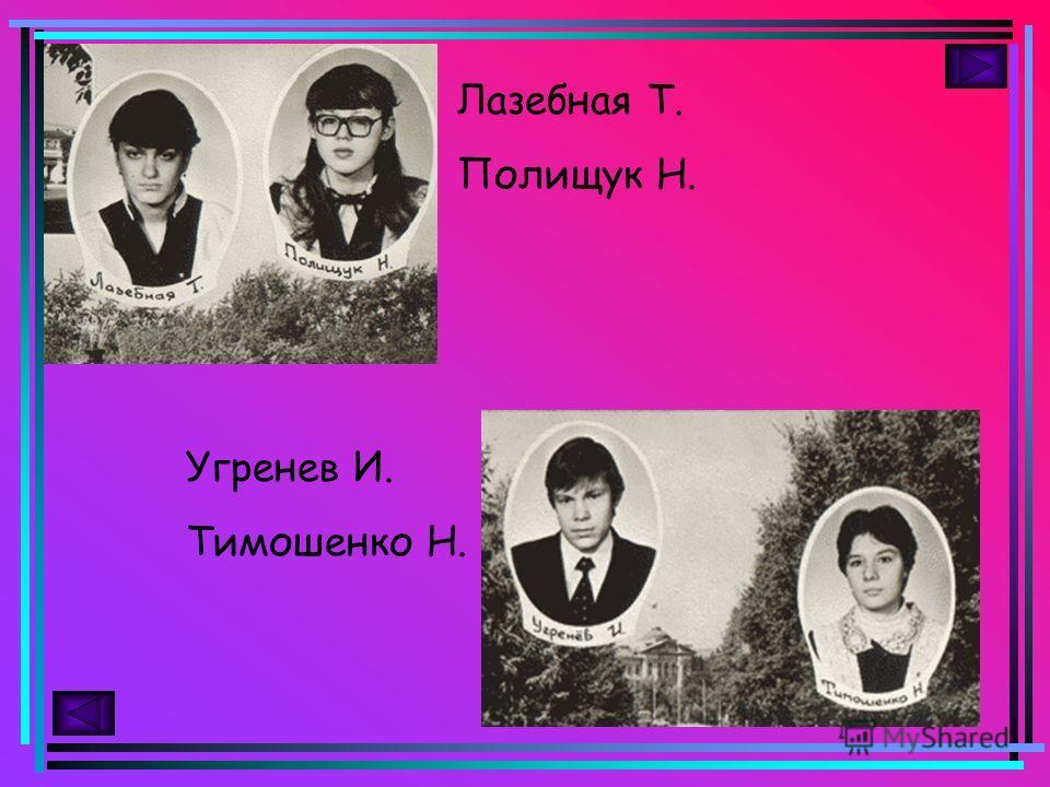 Травников С. Голотовская Н. Лушпай В. Педанова Е.