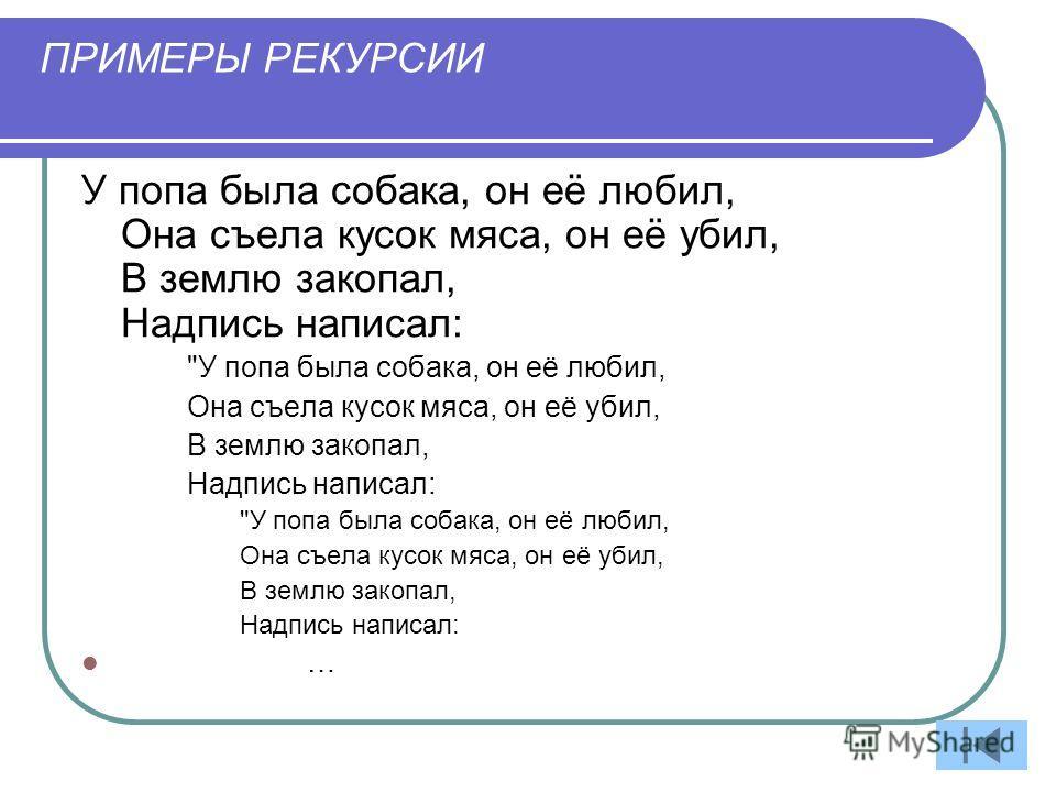 Примеры рекурсивного программирования