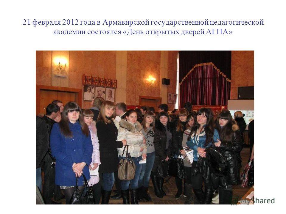 21 февраля 2012 года в Армавирской государственной педагогической академии состоялся «День открытых дверей АГПА»