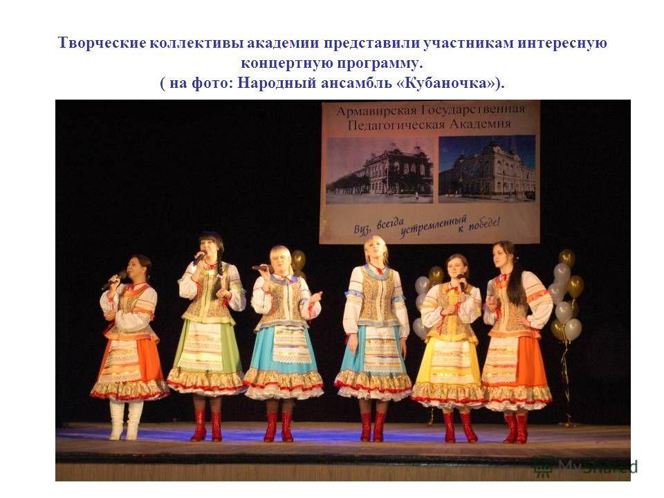 Творческие коллективы академии представили участникам интересную концертную программу. ( на фото: Народный ансамбль «Кубаночка»).