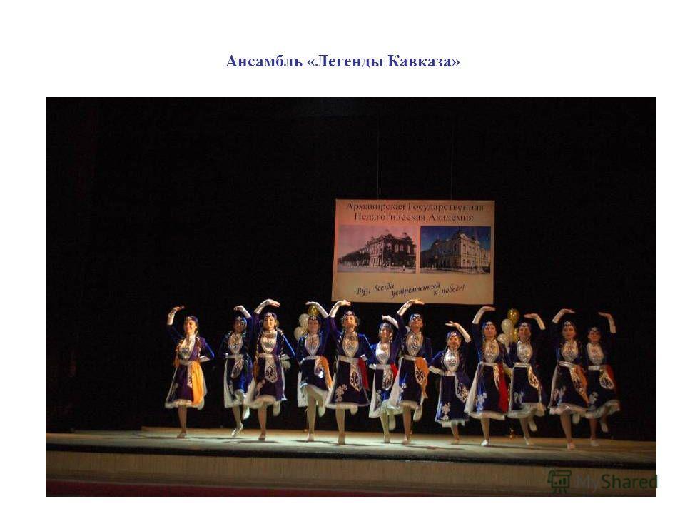 Ансамбль «Легенды Кавказа»