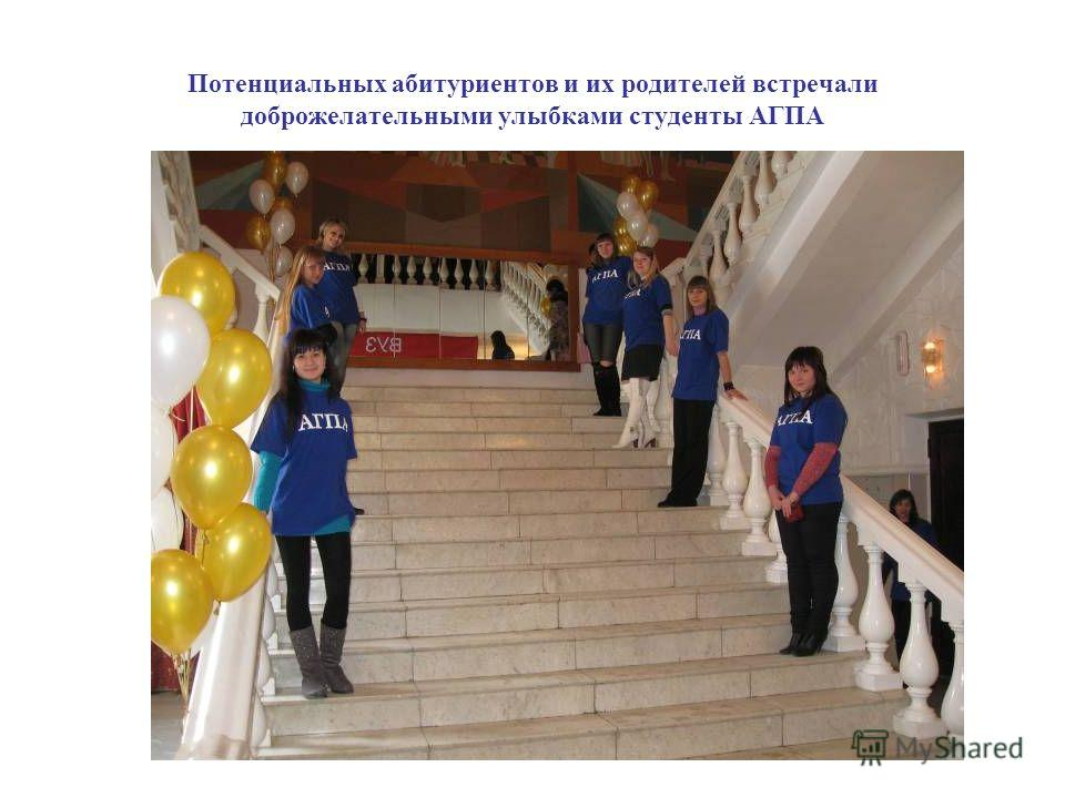 Потенциальных абитуриентов и их родителей встречали доброжелательными улыбками студенты АГПА