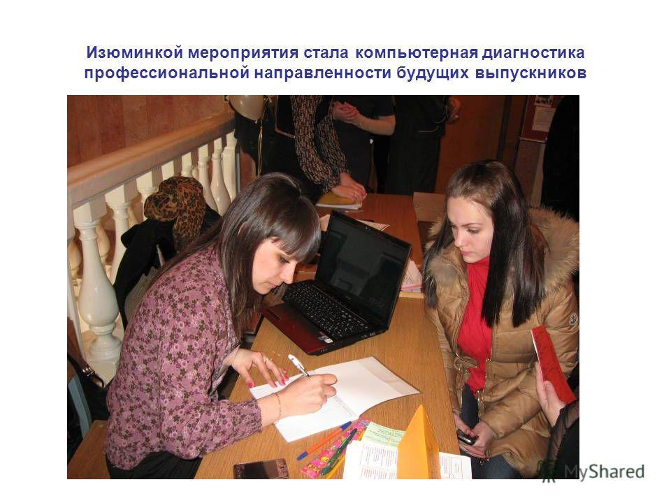 Изюминкой мероприятия стала компьютерная диагностика профессиональной направленности будущих выпускников