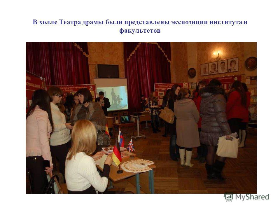 В холле Театра драмы были представлены экспозиции института и факультетов