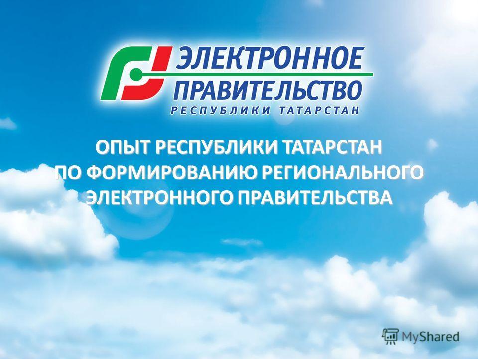 ОПЫТ РЕСПУБЛИКИ ТАТАРСТАН ПО ФОРМИРОВАНИЮ РЕГИОНАЛЬНОГО ЭЛЕКТРОННОГО ПРАВИТЕЛЬСТВА