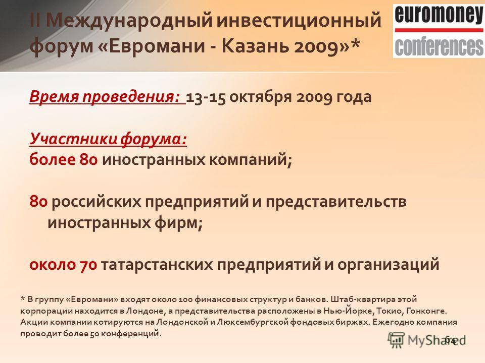 Время проведения: 13-15 октября 2009 года Участники форума: более 80 иностранных компаний; 80 российских предприятий и представительств иностранных фирм; около 70 татарстанских предприятий и организаций II Международный инвестиционный форум «Евромани