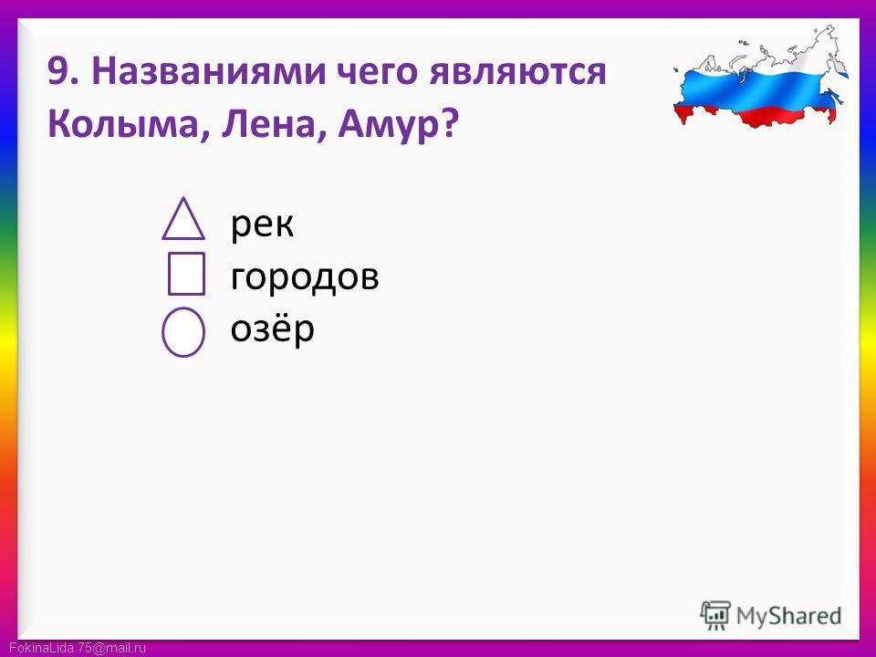 FokinaLida.75@mail.ru рек городов озёр 9. Названиями чего являются Колыма, Лена, Амур?