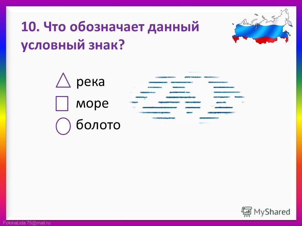 FokinaLida.75@mail.ru 10. Что обозначает данный условный знак? река море болото