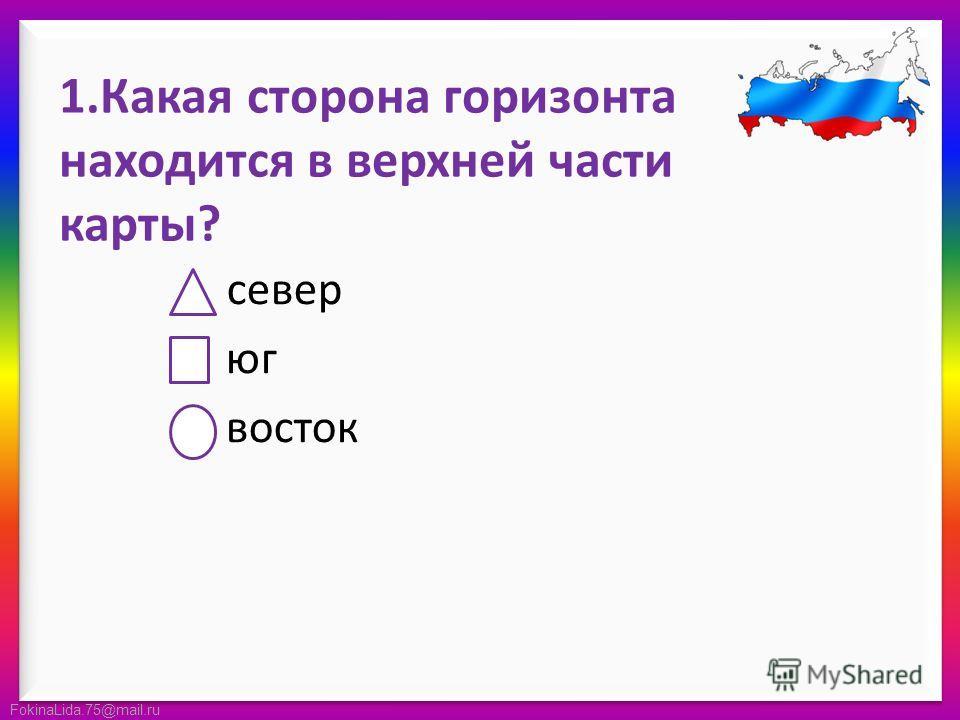 FokinaLida.75@mail.ru 1.Какая сторона горизонта находится в верхней части карты? север юг восток