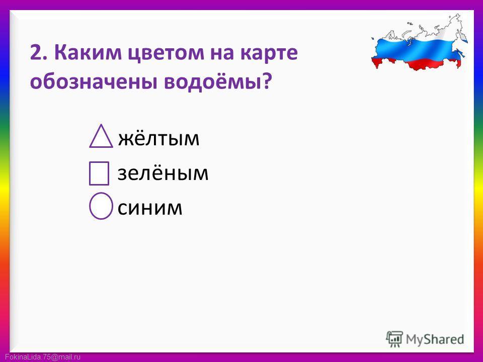 FokinaLida.75@mail.ru 2. Каким цветом на карте обозначены водоёмы? жёлтым зелёным синим