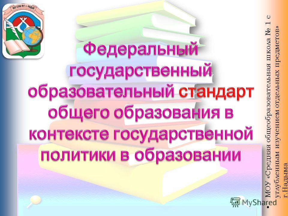 МОУ «Средняя общеобразовательная школа 1 с углубленным изучением отдельных предметов» г.Надыма