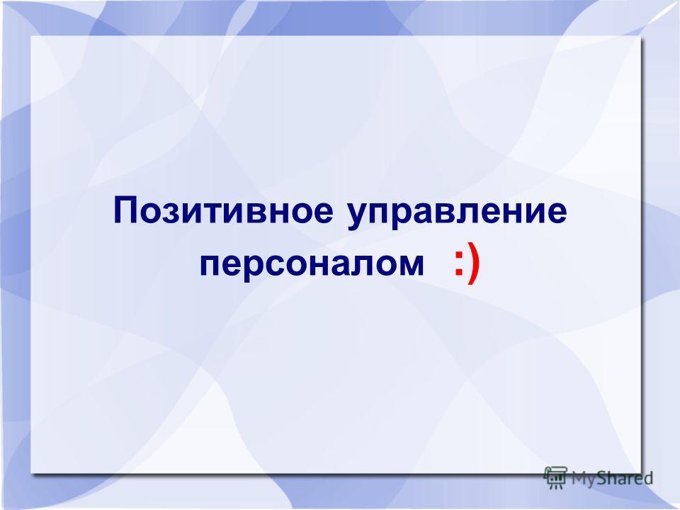 Позитивное управление персоналом :)