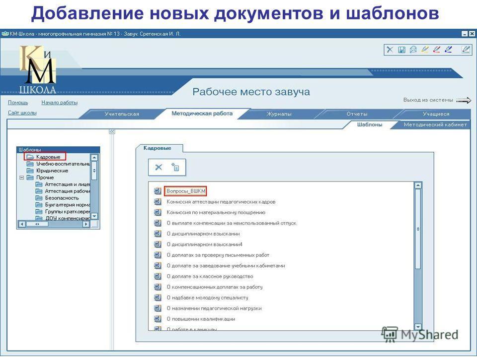 Добавление новых документов и шаблонов