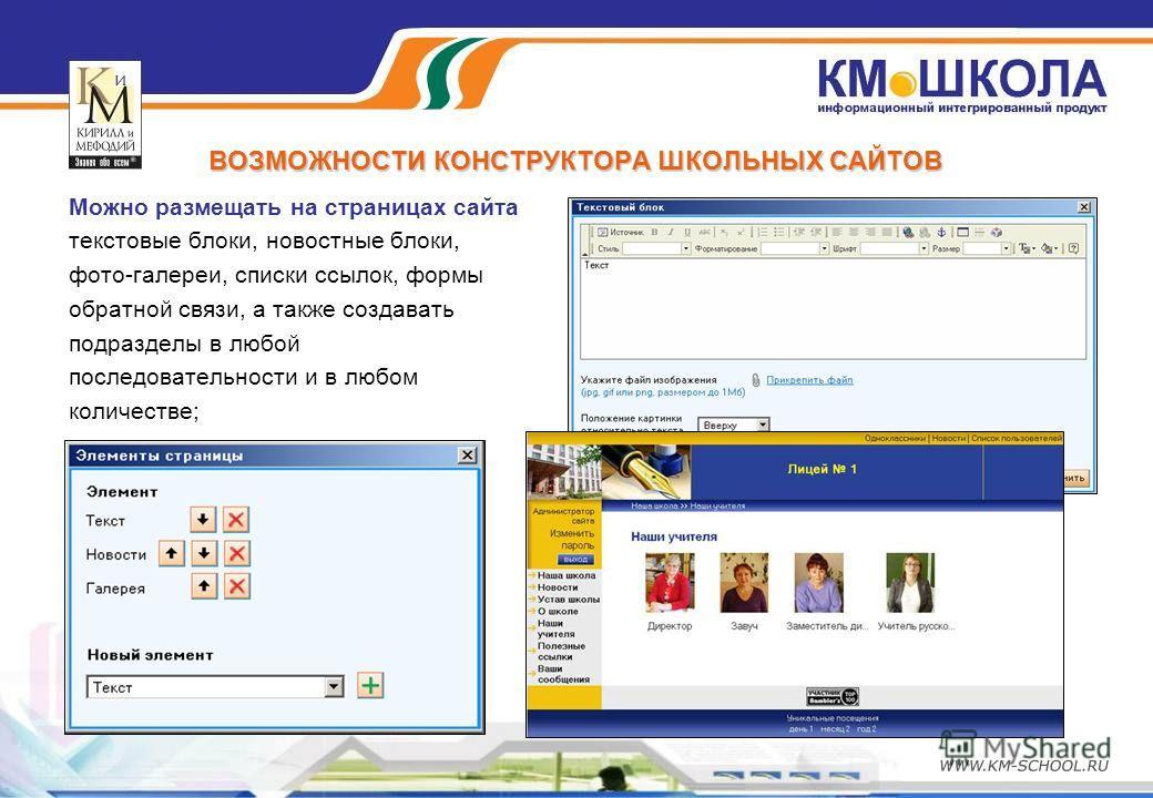 Можно размещать на страницах сайта текстовые блоки, новостные блоки, фото-галереи, списки ссылок, формы обратной связи, а также создавать подразделы в любой последовательности и в любом количестве; ВОЗМОЖНОСТИ КОНСТРУКТОРА ШКОЛЬНЫХ САЙТОВ