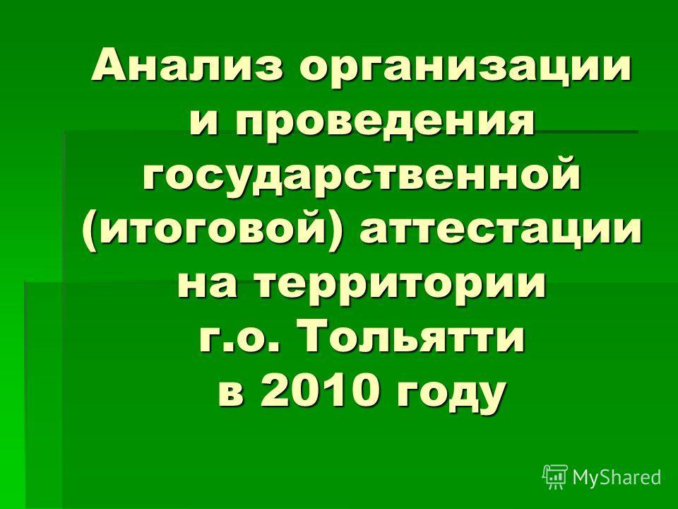 Анализ организации и проведения государственной (итоговой) аттестации на территории г.о. Тольятти в 2010 году